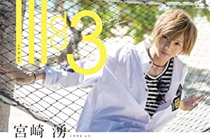 宮崎湧1st DVD「Ⅲ da 3」