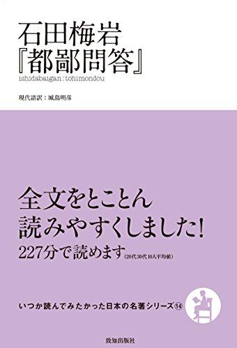石田梅岩『都鄙問答』 (いつか読んでみたかった日本の名著シリーズ14)