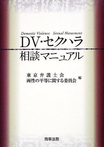 DV・セクハラ相談マニュアルの詳細を見る