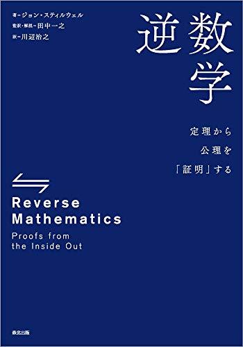 [画像:逆数学:定理から公理を「証明」する]