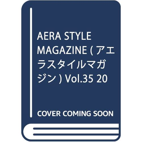 AERA STYLE MAGAZINE (アエラスタイルマガジン) Vol.35 2017年 6/24号 [雑誌] (AERA増刊)