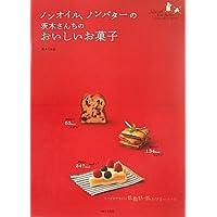 ノンオイル、ノンバターの茨木さんちのおいしいお菓子