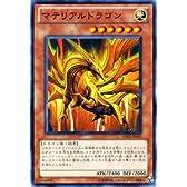 遊戯王カード 【マテリアルドラゴン】 SD22-JP011-N ≪ドラゴニック・レギオン収録≫