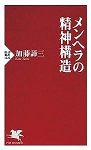 メンヘラの精神構造 (PHP新書)