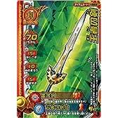 ドラゴンクエストモンスターバトルロードⅡ レジェンド 王者の剣【アイテム・I-60Ⅱ】
