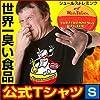 シュールストレミング Tシャツ(ニシンの発酵食品 公式Tシャツ)【Sサイズ】