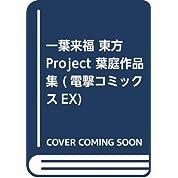 一葉来福 東方Project 葉庭作品集 (電撃コミックスEX)