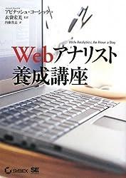 Webアナリスト養成講座 (CD-ROM付)