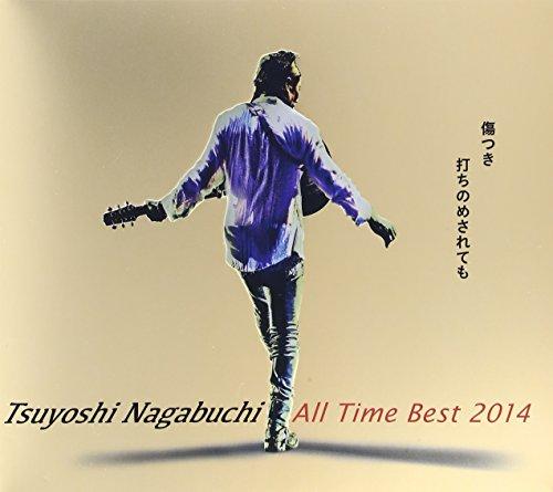 Tsuyoshi Nagabuchi All Time Best 2014 傷つき打ちのめされ・・・