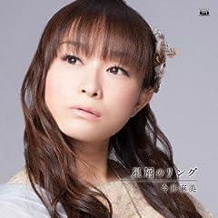 今井麻美「星屑のリング」のCDジャケット