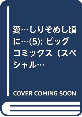 [画像:愛…しりそめし頃に…(5): ビッグ コミックス〔スペシャル〕 (ビッグコミックススペシャル)]