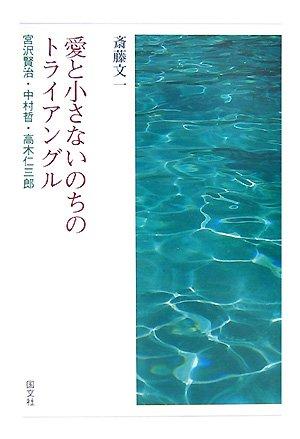 愛と小さないのちのトライアングル―宮沢賢治・中村哲・高木仁三郎の詳細を見る