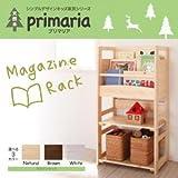IKEA・ニトリ好きに。天然木シンプルデザインキッズ家具シリーズ【Primaria】プリマリア マガジンラック | ナチュラル