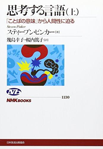 思考する言語(上) 「ことばの意味」から人間性に迫る (NHKブックス)の詳細を見る