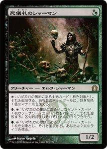マジック:ザ・ギャザリング 【死儀礼のシャーマン/Deathrite Shaman】【レア】RTR-213-R ≪ラヴニカへの回帰 収録≫