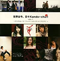 世界は今、日々Kando+chu!! vol.1~アジアは一つ! フィバ!! ユナイテッド・アジア!!~(DVD付)