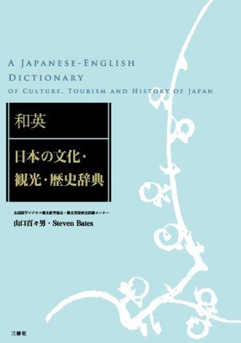 和英:日本の文化・観光・歴史辞典の詳細を見る