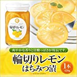 輪切りレモンはちみつ漬<1本(420g)>
