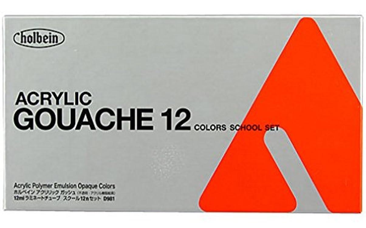 警告百科事典有効アクリラガッシュ スタディ12色セット