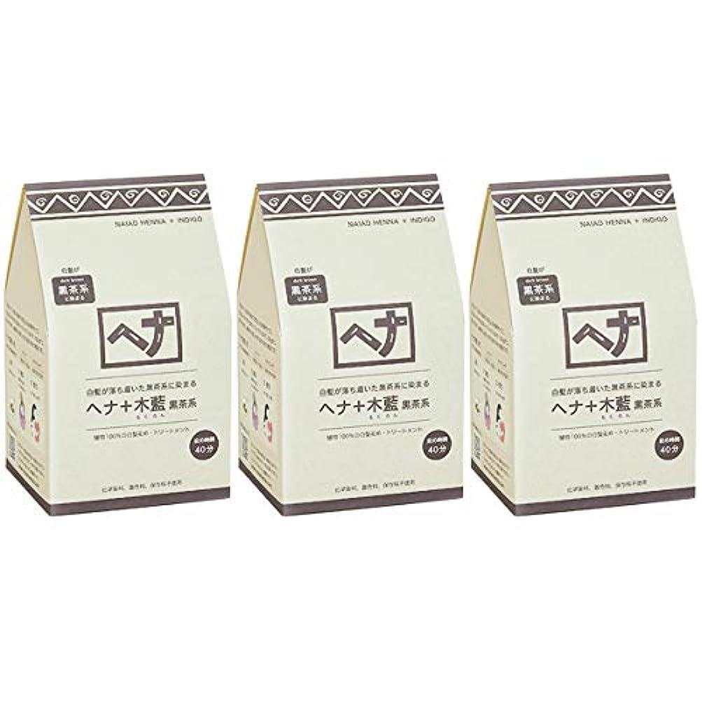 技術いたずら脱臼するナイアード ヘナ + 木藍 黒茶系 白髪が落ち着いた黒茶系に染まる 400g 3個セット