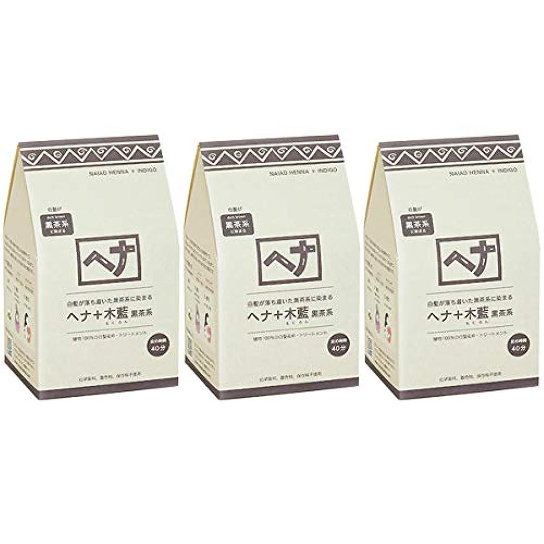 茎アカウントとてもナイアード ヘナ + 木藍 黒茶系 白髪が落ち着いた黒茶系に染まる 400g 3個セット