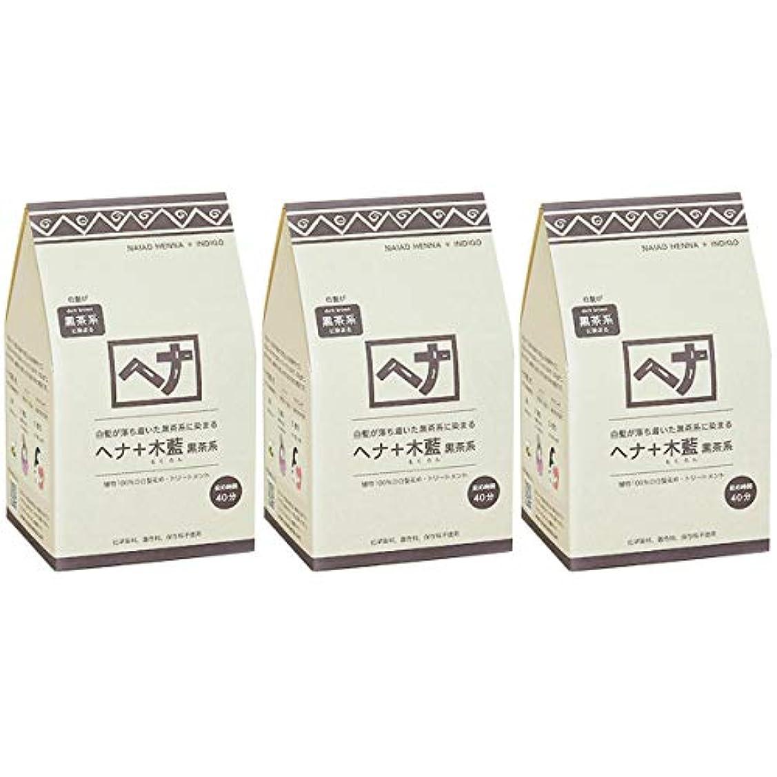 悪意のある登録するお尻ナイアード ヘナ + 木藍 黒茶系 白髪が落ち着いた黒茶系に染まる 400g 3個セット
