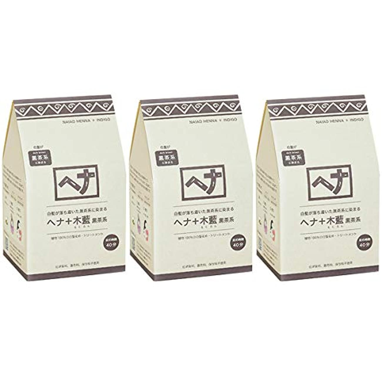 賠償委員会ファイターナイアード ヘナ + 木藍 黒茶系 白髪が落ち着いた黒茶系に染まる 400g 3個セット