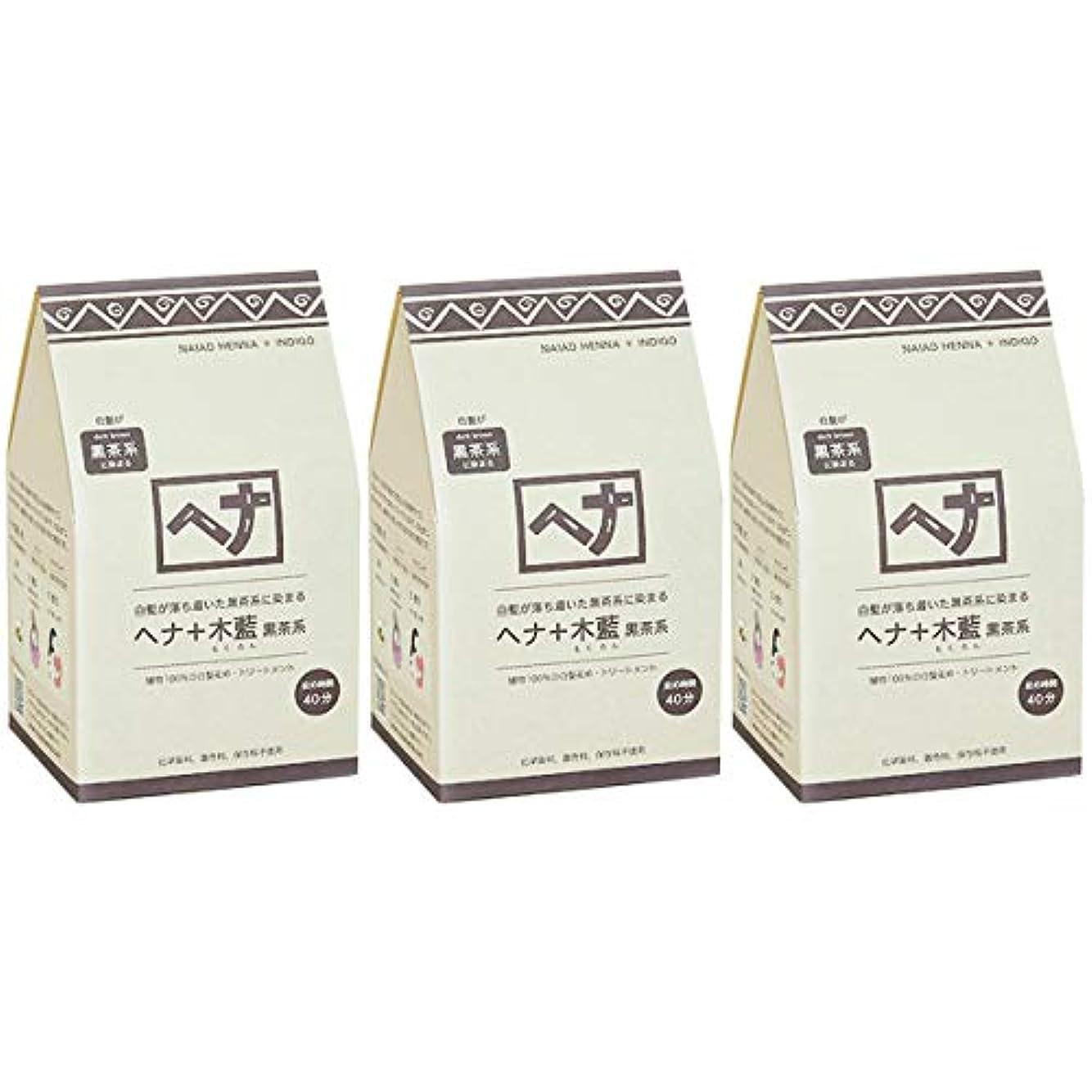 オーク歴史的男やもめナイアード ヘナ + 木藍 黒茶系 白髪が落ち着いた黒茶系に染まる 400g 3個セット