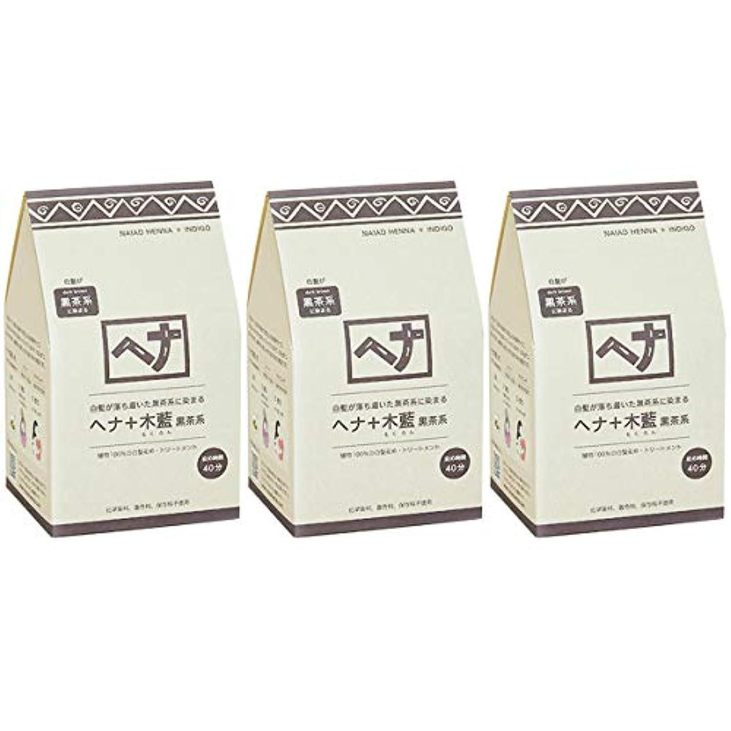 せっかち本土隙間ナイアード ヘナ + 木藍 黒茶系 白髪が落ち着いた黒茶系に染まる 400g 3個セット