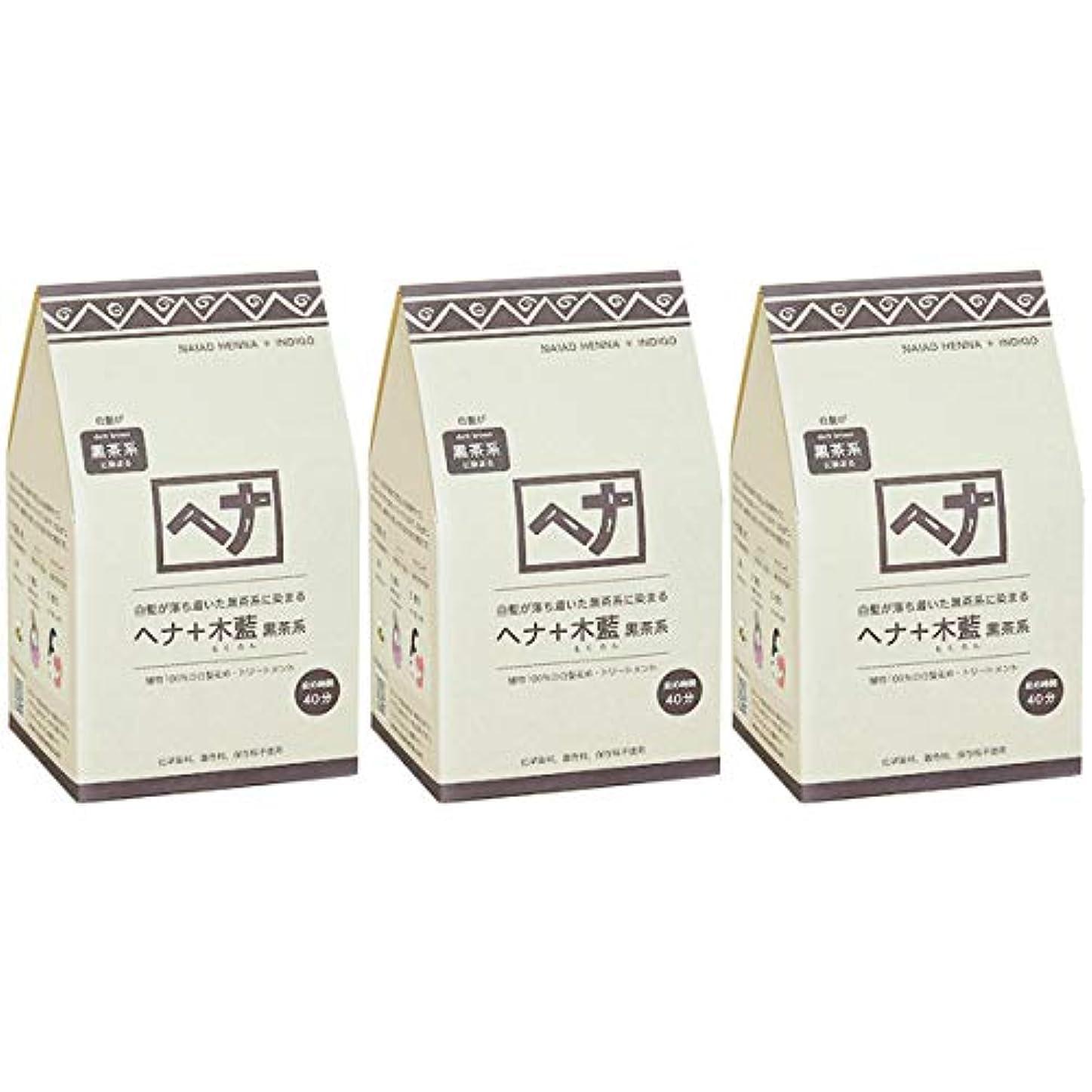 引き受けるインペリアル甘美なナイアード ヘナ + 木藍 黒茶系 白髪が落ち着いた黒茶系に染まる 400g 3個セット