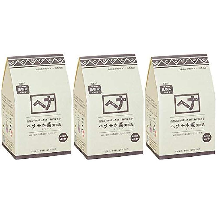 出くわすアルミニウムかろうじてナイアード ヘナ + 木藍 黒茶系 白髪が落ち着いた黒茶系に染まる 400g 3個セット