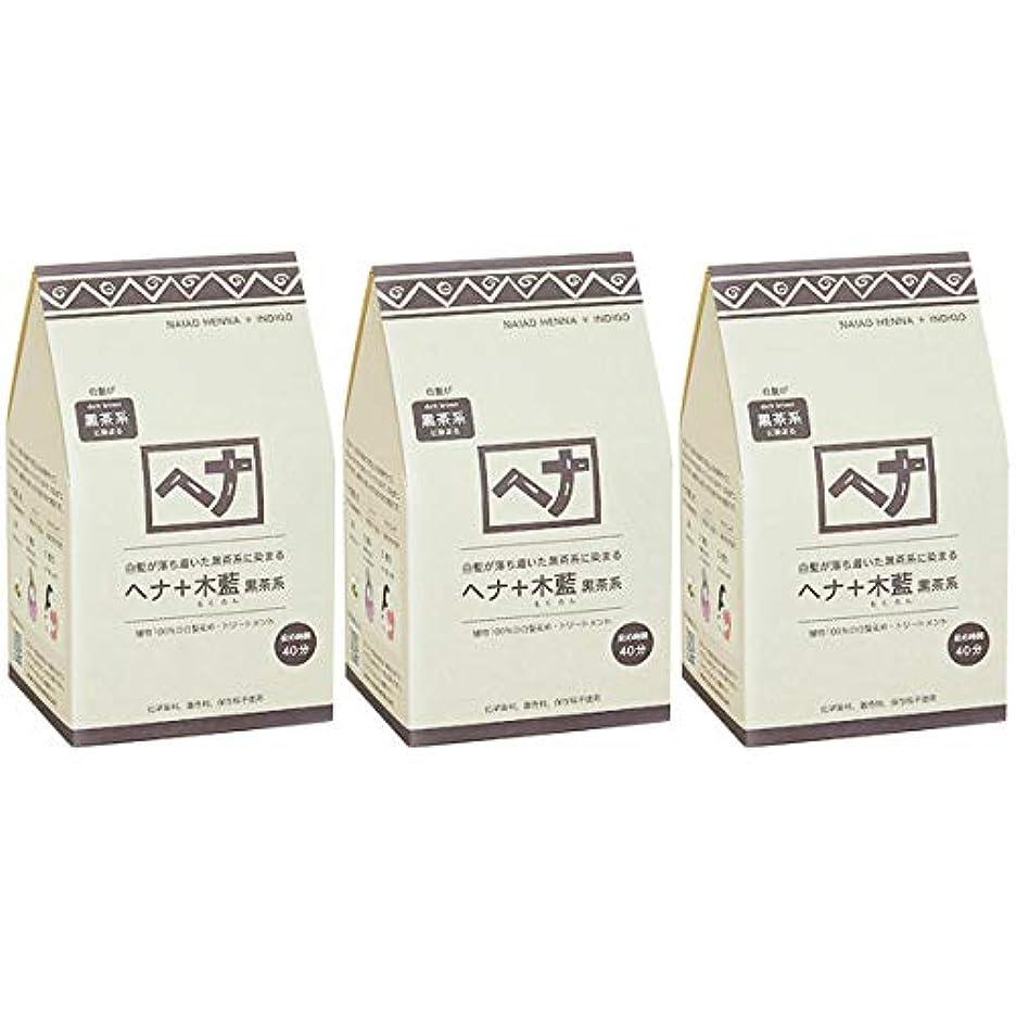 リーチ拒否バッグナイアード ヘナ + 木藍 黒茶系 白髪が落ち着いた黒茶系に染まる 400g 3個セット
