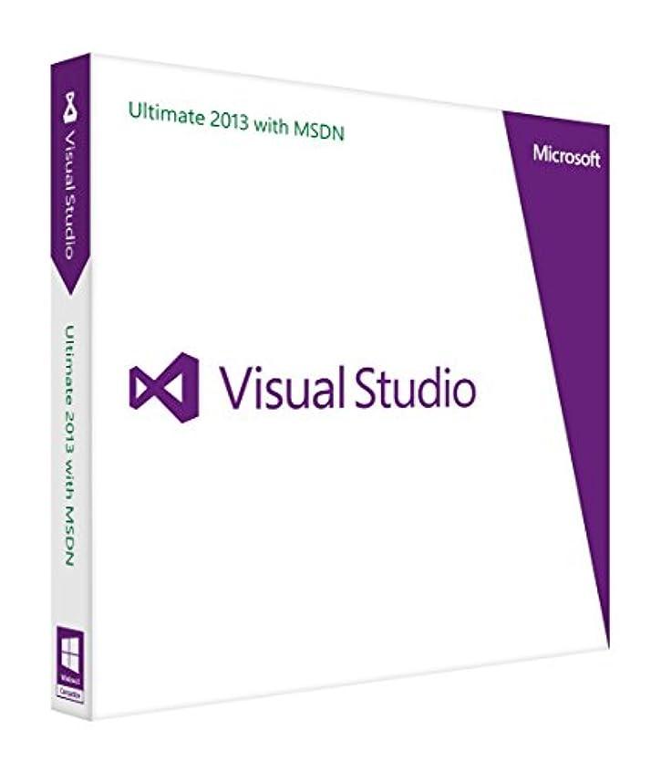 めまいインタネットを見る豊富なMicrosoft Visual Studio Ultimate 2013 with MSDN英語