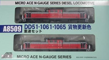 Nゲージ A8509 DD51-1061・1065貨物更新色 重連セット
