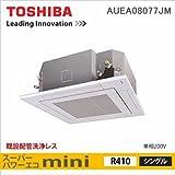 東芝(TOSHIBA) 業務用エアコン3馬力相当 4方向吹出しタイプ(シングル)単相200V ワイヤードAUEA08077JM スーパーパワーエコmini[]3年保証