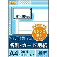 (まとめ)TANOSEEレーザー&インクジェットプリンタ対応 名刺カード用紙 標準 白 ミシン目が無いタイプ A4 10面 カードサイズ91×55mm1冊(100シート) 【×2セット】 〈簡易梱包