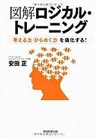 図解ロジカル・トレーニング 「考える力」「ひらめく力」を強化する!