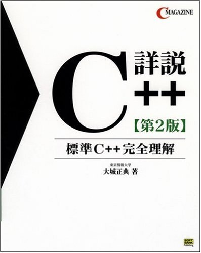 詳説C++ 第2版 (C MAGAZINE)の詳細を見る