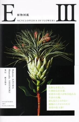 ENCYCLOPEDIA OF FLOWERS III 植物図鑑の詳細を見る