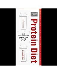 【まとめ買い】DHC プロティンダイエット 専用シェーカーコップ ×2セット