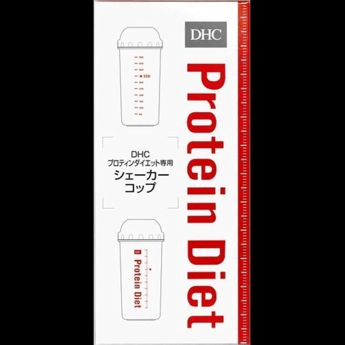 叙情的なその貫入【まとめ買い】DHC プロティンダイエット 専用シェーカーコップ ×2セット