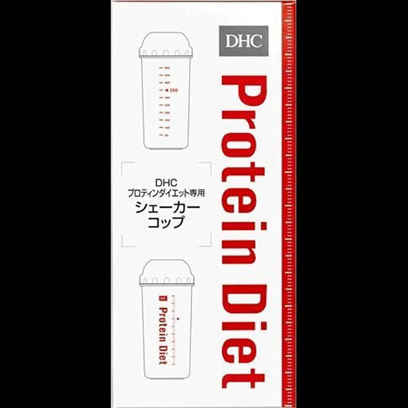 塩辛い曇った予想する【まとめ買い】DHC プロティンダイエット 専用シェーカーコップ ×2セット