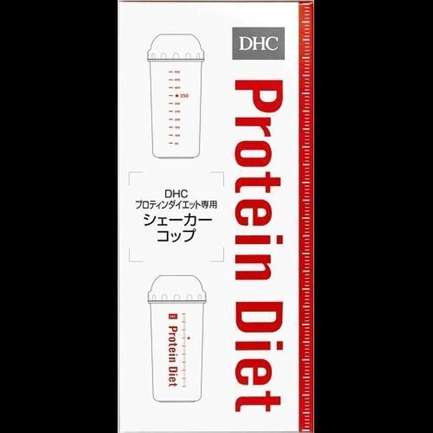 退屈させる赤ちゃんテクニカル【まとめ買い】DHC プロティンダイエット 専用シェーカーコップ ×2セット