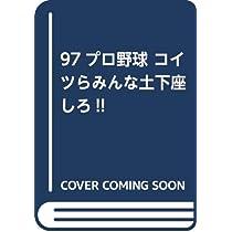 '97プロ野球 コイツらみんな土下座しろ!!
