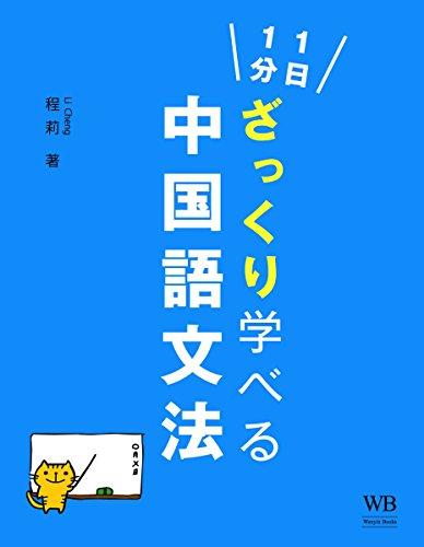 1日1分・ざっくり学べる中国語文法 -