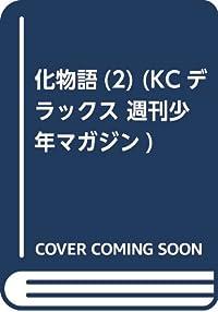 化物語(2) (KCデラックス 週刊少年マガジン)