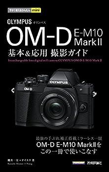 [桃井一至, ナイスク]の今すぐ使えるかんたんmini オリンパス OM-D E-M10 MarkII 基本&応用 撮影ガイド