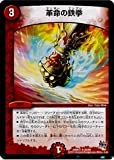 デュエルマスターズ 赤(DMR17) 革命の鉄拳(R)(25/94)