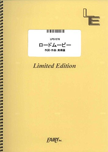 ピアノソロ ロードムービー/高橋優  (LPS1278)[オンデマンド楽譜]