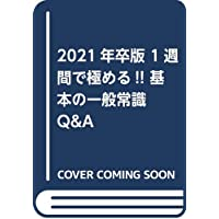 2021年卒版 1週間で極める!! 基本の一般常識Q&A